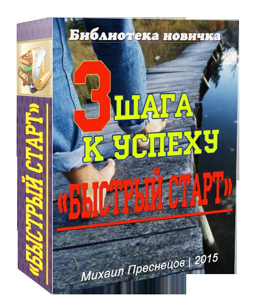 http://mihapres58.justclick.ru/media/content/mihapres58/3haga500.png
